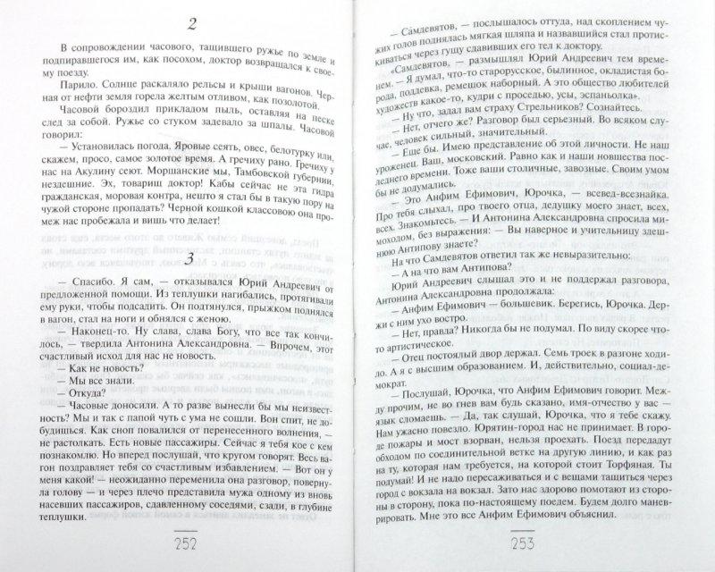 Иллюстрация 1 из 17 для Доктор Живаго - Борис Пастернак | Лабиринт - книги. Источник: Лабиринт