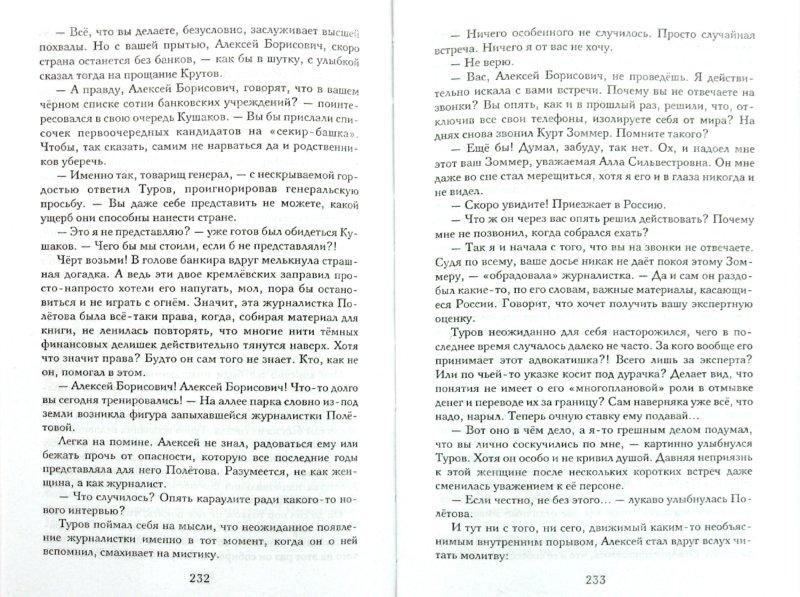 Иллюстрация 1 из 5 для Дефолт совести - Смоленский, Краснянский | Лабиринт - книги. Источник: Лабиринт