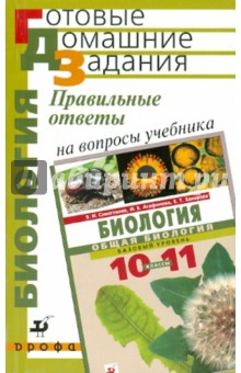 """Правильные ответы на вопросы учебника В.И. Сивоглазова, """"Биология. Общая биология. 10-11 класс"""""""