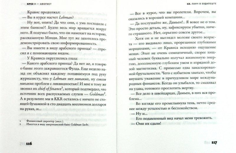 Иллюстрация 1 из 14 для Я - аферист. Признания банкира - Крез   Лабиринт - книги. Источник: Лабиринт