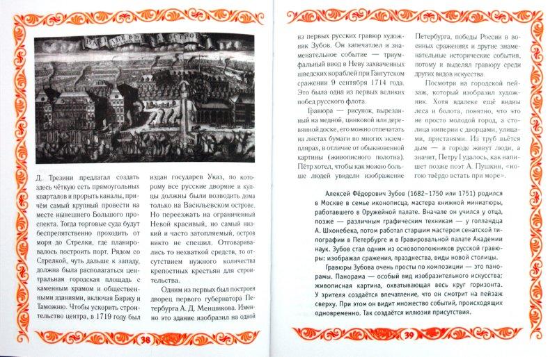 Иллюстрация 1 из 13 для История России в картинах русских художников - Алла Кононова | Лабиринт - книги. Источник: Лабиринт