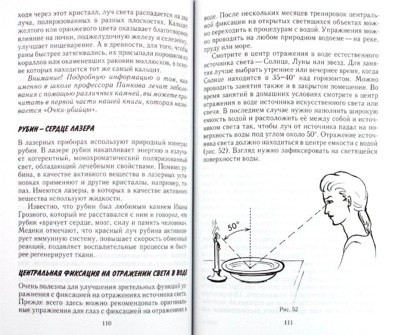Иллюстрация 1 из 3 для Радуга прозрения - Олег Панков   Лабиринт - книги. Источник: Лабиринт