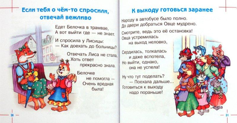 Иллюстрация 1 из 9 для Как вести себя в транспорте - Шалаева, Журавлева   Лабиринт - книги. Источник: Лабиринт