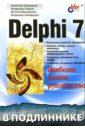 Хомоненко Анатолий Дмитриевич Delphi 7 в подлиннике гофман владимир эдуардович хомоненко анатолий дмитриевич самоучитель delphi cd