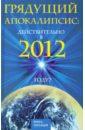 Грядущий Апокалипсис: действительно в 2012 году?, Шлионская Ирина Александровна,Шлионская Ирина