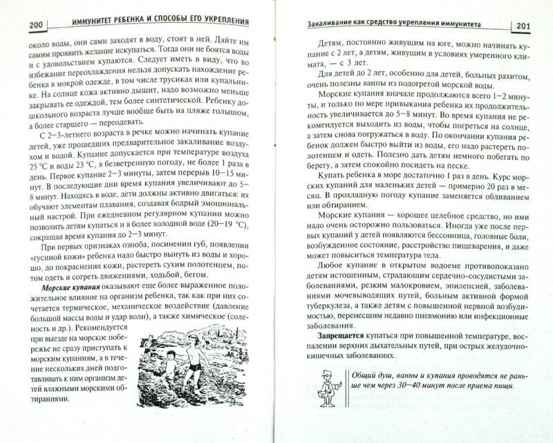 Иллюстрация 1 из 33 для Иммунитет ребенка и способы его укрепления - Наталья Соколова | Лабиринт - книги. Источник: Лабиринт