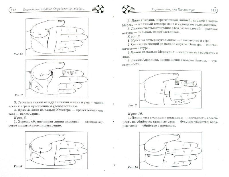 Иллюстрация 1 из 11 для Оккультное лечение и гадание - Комрат, Колотило | Лабиринт - книги. Источник: Лабиринт