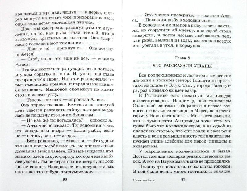 Иллюстрация 1 из 2 для Путешествие Алисы - Кир Булычев | Лабиринт - книги. Источник: Лабиринт