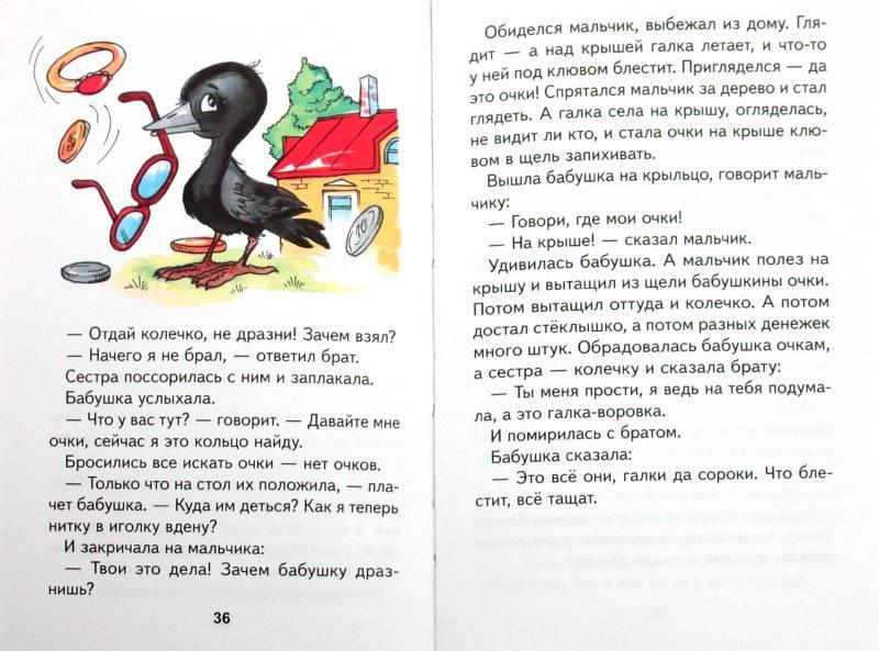 Книги для внеклассного чтения 1 класс скачать