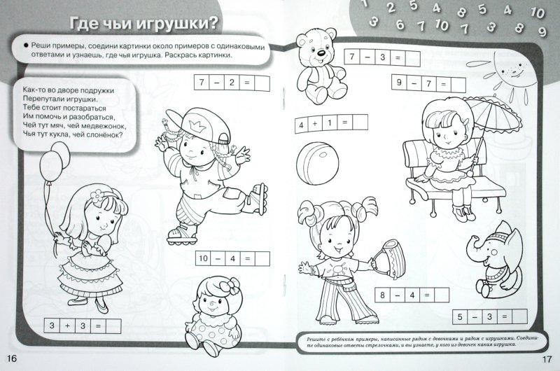 Иллюстрация 1 из 38 для Дружок. Математика в играх, стихах и загадках - Е. Деньго | Лабиринт - книги. Источник: Лабиринт