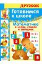 Дружок: Математика в играх, стихах и загадках, Деньго Е.