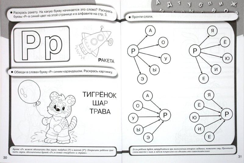 Иллюстрация 1 из 24 для Дружок. Я учусь читать - Л. Маврина | Лабиринт - книги. Источник: Лабиринт