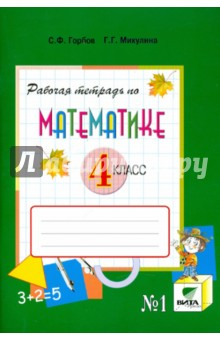 Математика. 4 класс. Рабочая тетрадь №1. ФГОС математика 6 класс рабочая тетрадь