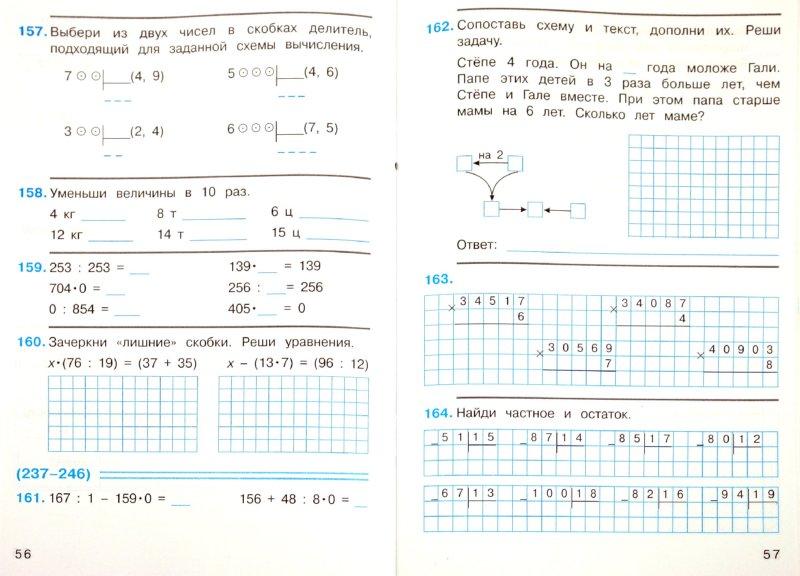 математика давыдов 4 класс