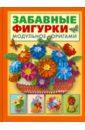 Проснякова Татьяна Николаевна Забавные фигурки. Модульное оригами