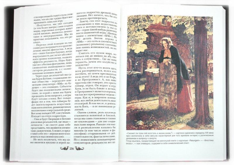 Иллюстрация 1 из 16 для Книга вампиров - Вадим Деружинский | Лабиринт - книги. Источник: Лабиринт