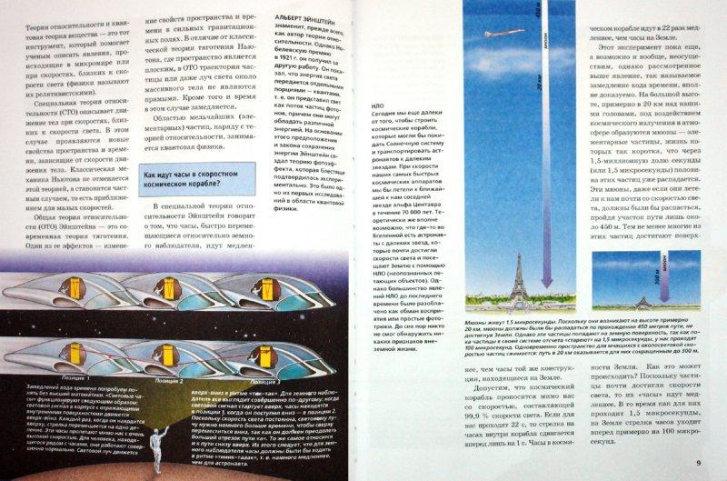 Иллюстрация 1 из 20 для Современная физика - Эрих Абельакер | Лабиринт - книги. Источник: Лабиринт