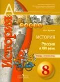 История. Россия в XIX веке. 8 класс. Тетрадь-экзаменатор