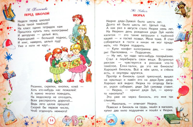 Иллюстрация 1 из 13 для Первая книга первоклассника. Школьные годы чудесные | Лабиринт - книги. Источник: Лабиринт