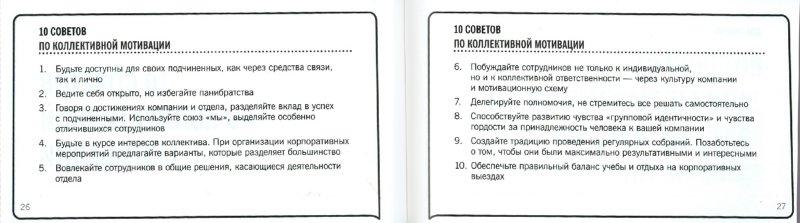Иллюстрация 1 из 5 для 101 совет по мотивации - Илья Богин | Лабиринт - книги. Источник: Лабиринт