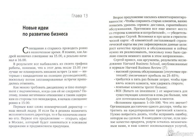 Иллюстрация 1 из 4 для Генеральный директор: Ценный опыт - Елена Ветлужских | Лабиринт - книги. Источник: Лабиринт