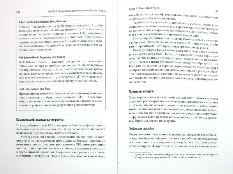 Иллюстрация 1 из 14 для Руководство Ernst & Young по составлению бизнес-планов - Форд, Борнстайн, Пруэтт   Лабиринт - книги. Источник: Лабиринт