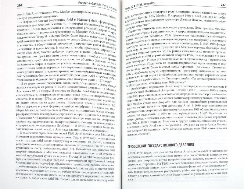 Иллюстрация 1 из 10 для Procter & Gamble. Путь к успеху: 165-летний опыт построения брендов - Дайер, Далзелл, Олегарио   Лабиринт - книги. Источник: Лабиринт