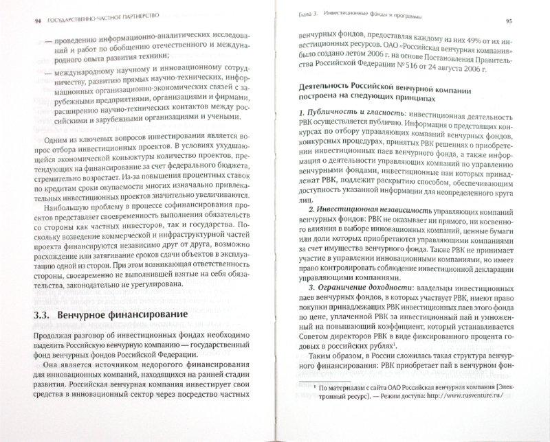 Иллюстрация 1 из 9 для Государственно-частное партнерство: Механизмы реализации - Алпатов, Пушкин, Джапаридзе | Лабиринт - книги. Источник: Лабиринт