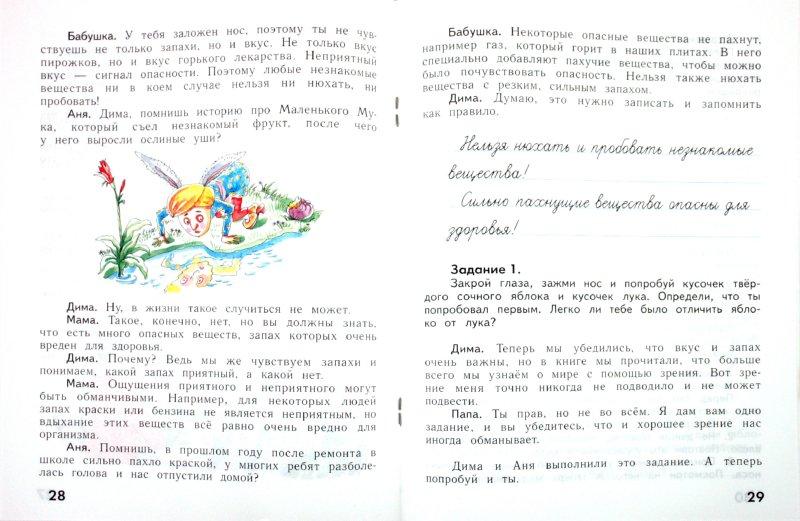 Иллюстрация 1 из 18 для Учусь понимать себя. 2 класс. Рабочая тетрадь. ФГОС - Безруких, Филиппова, Макеева | Лабиринт - книги. Источник: Лабиринт