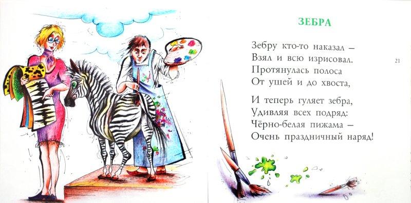 Иллюстрация 1 из 21 для    Лабиринт - книги. Источник: Лабиринт