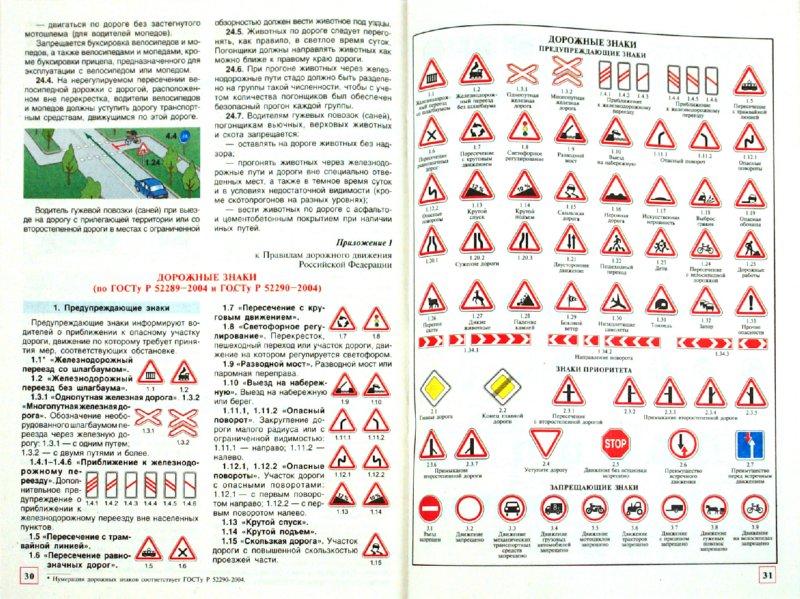 Иллюстрация 1 из 6 для Правила дорожного движения РФ. Иллюстрированное издание. 2010-2011 | Лабиринт - книги. Источник: Лабиринт