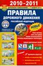 все цены на Правила дорожного движения РФ. Иллюстрированное издание. 2010-2011 онлайн