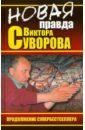 Хмельницкий Дмитрий, Суворов Виктор НОВАЯ правда Виктора Суворова