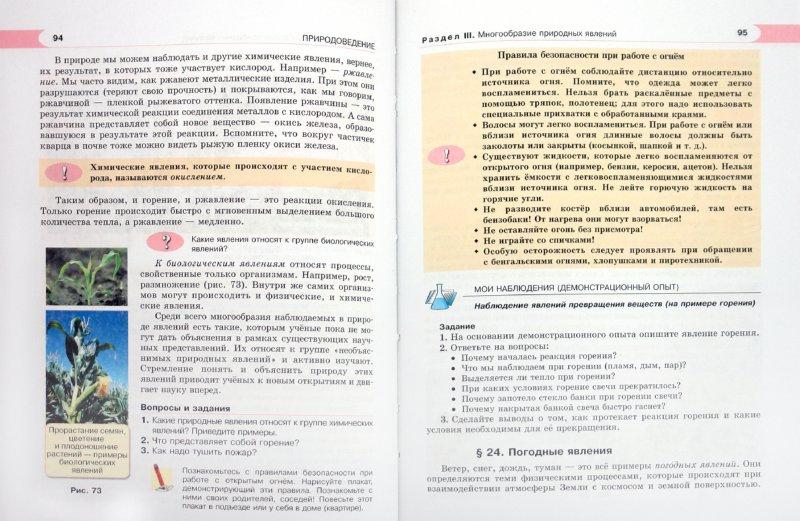 Иллюстрация 1 из 12 для Природоведение. 5 класс. Учебник для общеобразовательных учреждений - Алла Андреева   Лабиринт - книги. Источник: Лабиринт