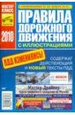 Правила дорожного движения Российской Федерации 2010 цена 2017