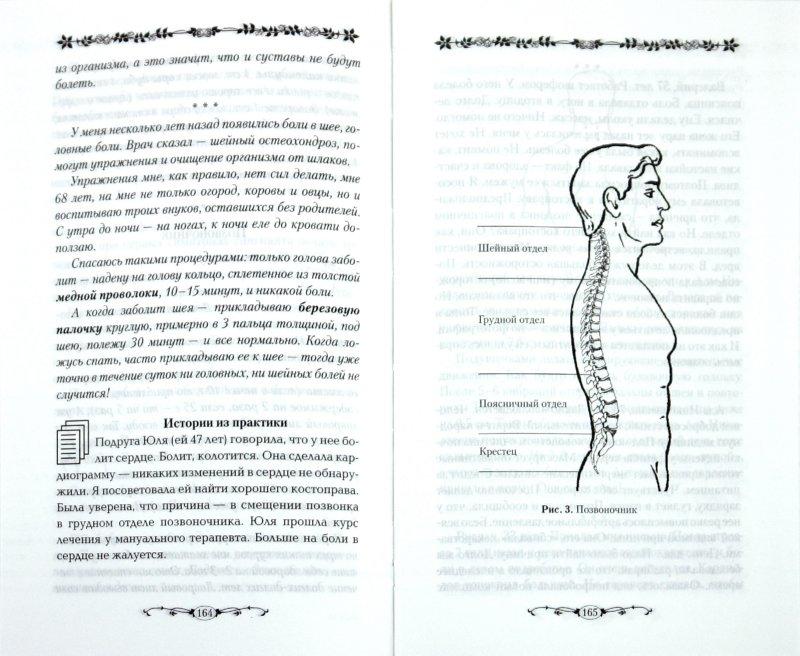 Иллюстрация 1 из 6 для Тайны здоровья и молодости. Книга 2 - Алла Тартак | Лабиринт - книги. Источник: Лабиринт