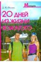 Филин Дмитрий Юрьевич 20 дней из жизни вожатого филин дмитрий юрьевич 20 дней из жизни вожатого