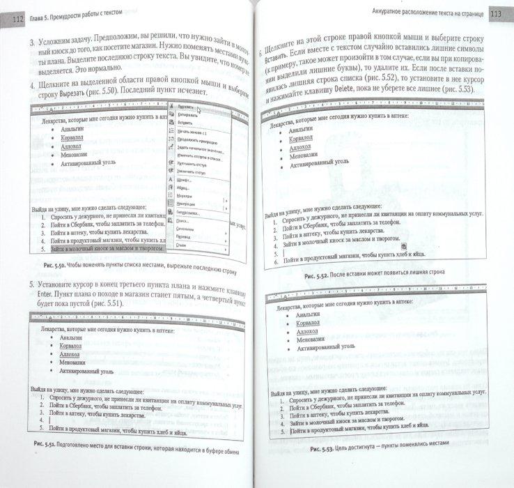 Иллюстрация 1 из 23 для Компьютер: учиться никогда не поздно - Ирина Спира   Лабиринт - книги. Источник: Лабиринт