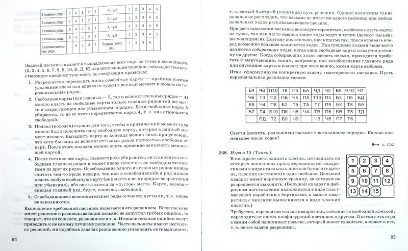 Иллюстрация 1 из 11 для Математические игры, пасьянсы и фокусы. Занимательная математика для всей семьи - Сергей Быльцов | Лабиринт - книги. Источник: Лабиринт