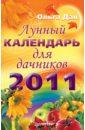 Обложка Лунный календарь для дачников на 2011 год