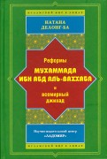 Реформы Мухаммада Ибн Абд Аль-Ваххаба и всемирный джихад