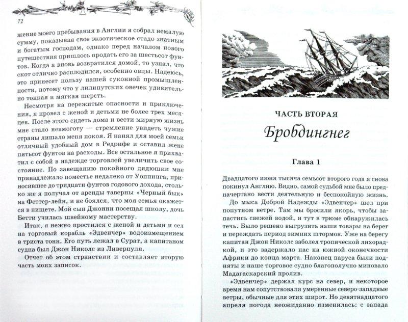 Иллюстрация 1 из 18 для Путешествие Гулливера - Джонатан Свифт | Лабиринт - книги. Источник: Лабиринт