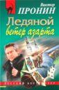 Ледяной ветер азарта, Пронин Виктор Алексеевич