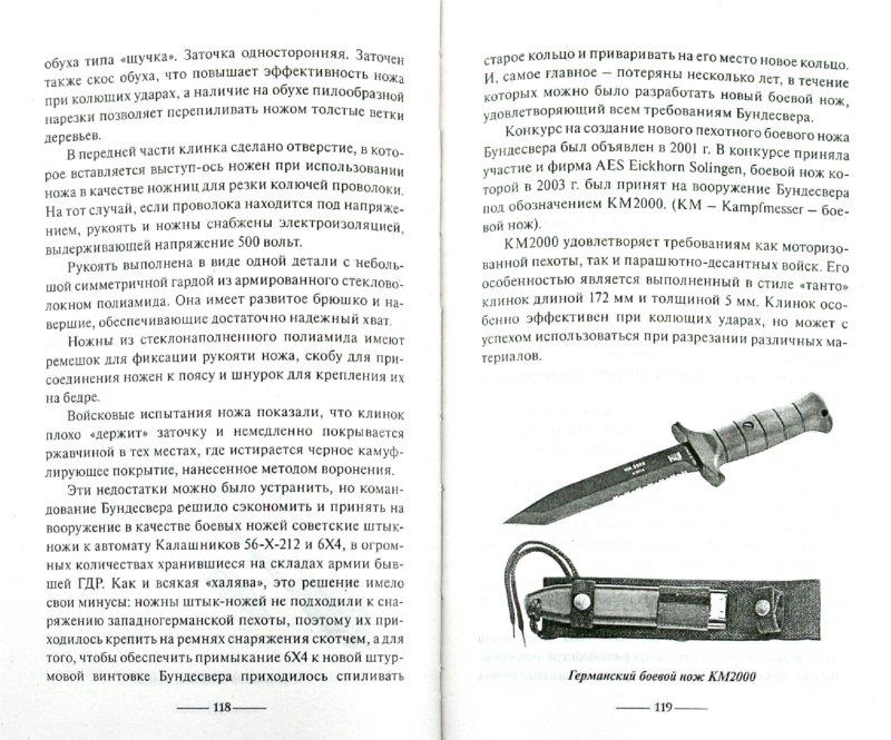 Иллюстрация 1 из 7 для Боевые ножи вчера и сегодня - Виктор Шунков | Лабиринт - книги. Источник: Лабиринт