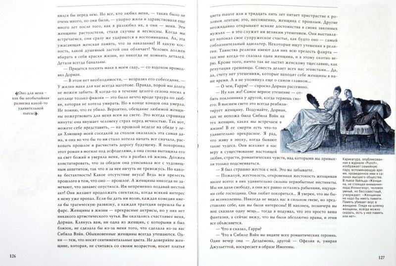 Иллюстрация 1 из 40 для Портрет Дориана Грея - Оскар Уайльд | Лабиринт - книги. Источник: Лабиринт