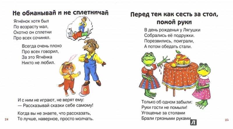 Иллюстрация 1 из 2 для Как себя вести? - Шалаева, Журавлева, Сазонова | Лабиринт - книги. Источник: Лабиринт