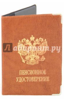 Обложка для пенсионного удостоверения, искусственная кожа (ОД7-06).