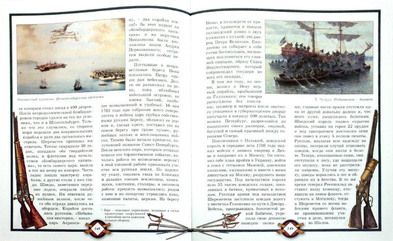 Иллюстрация 1 из 14 для Отечественные героические рассказы - Константин Абаза | Лабиринт - книги. Источник: Лабиринт