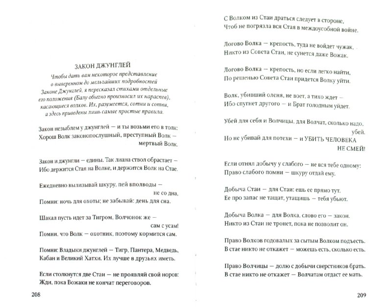 Иллюстрация 1 из 10 для Книга Джунглей. Рассказы, сказки - Редьярд Киплинг | Лабиринт - книги. Источник: Лабиринт