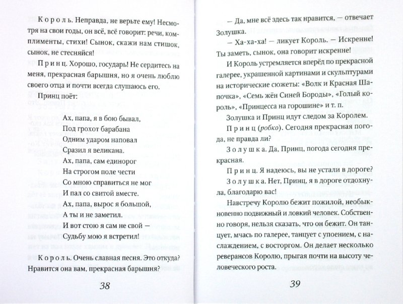 Иллюстрация 1 из 6 для Золушка - Евгений Шварц | Лабиринт - книги. Источник: Лабиринт